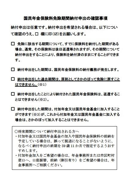 国民年金保険料免除事由(該当・消滅)届