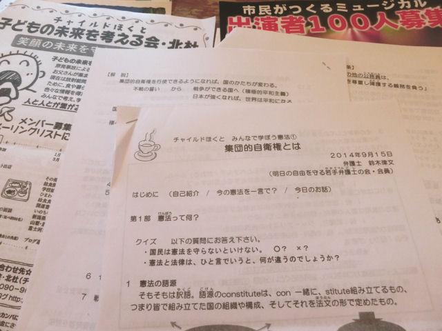 「みんなで学ぼう憲法」1回目_f0019247_1005446.jpg
