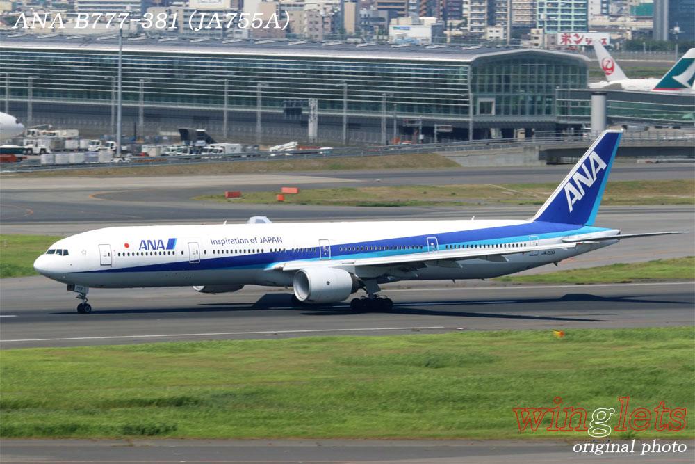 '14年 羽田(RJTT)レポート・・・ANA/JA755A_f0352866_23215482.jpg