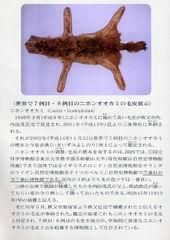 三峰神社ー2 奥宮_a0064067_19254652.jpg