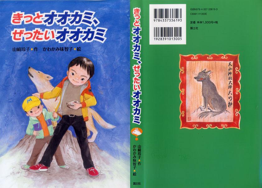 三峰神社ー2 奥宮_a0064067_20045571.jpg