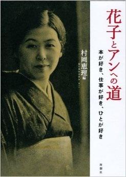 雑多な読書の記録~花子とアンへの道_a0025572_19363430.jpg