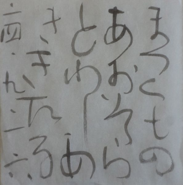 朝歌9月16日_c0169176_07473945.jpg