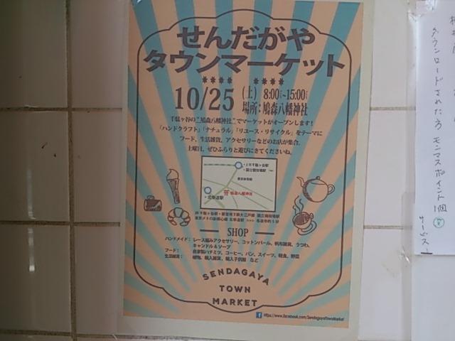 『千駄ヶ谷タウンマーケット』_a0075684_16592536.jpg