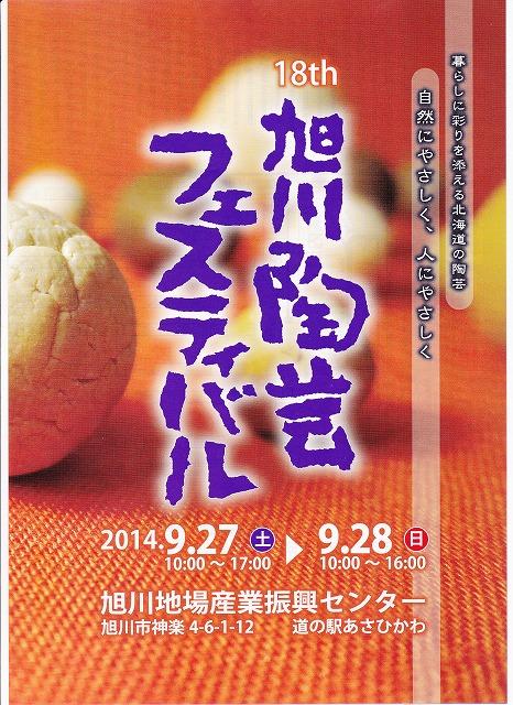 旭川陶芸フェスティバル2014_a0107184_1552524.jpg