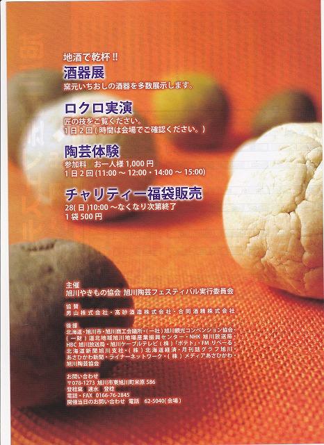 旭川陶芸フェスティバル2014_a0107184_15684.jpg