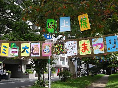 ミニ大通お散歩まつり_f0078286_10331539.jpg