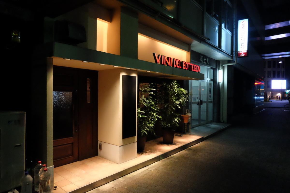 パーフェクトなリゾット@VINI DEL VOTTEGON[高岳/名古屋]_c0013687_8442178.jpg