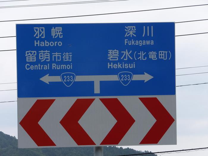 稚内 旅人村(ダビッドソン)へ 行こう!_c0226202_22132756.jpg