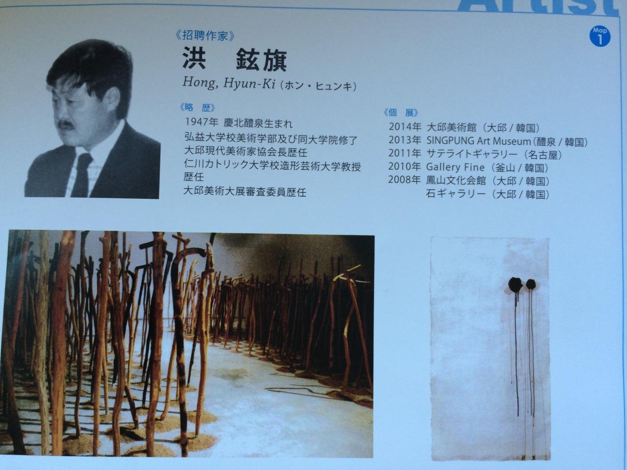 岩美現代美術展2014_e0115904_15073553.jpg