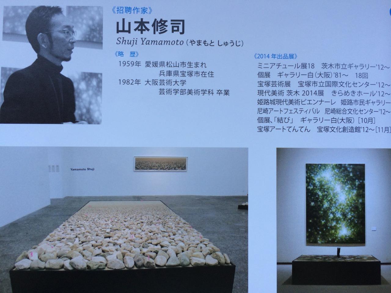 岩美現代美術展2014_e0115904_15104157.jpg