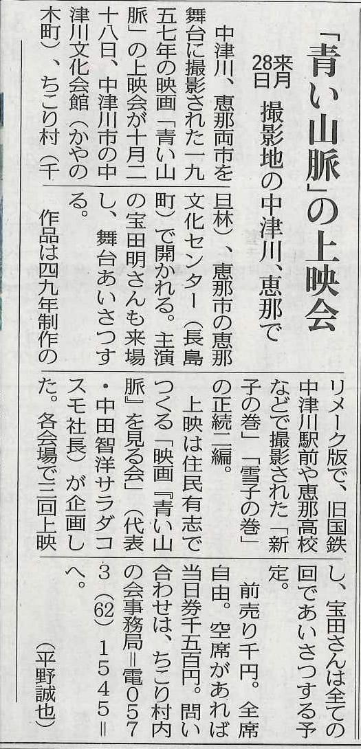 『青い山脈』の上映会―中日新聞_d0063218_951462.jpg