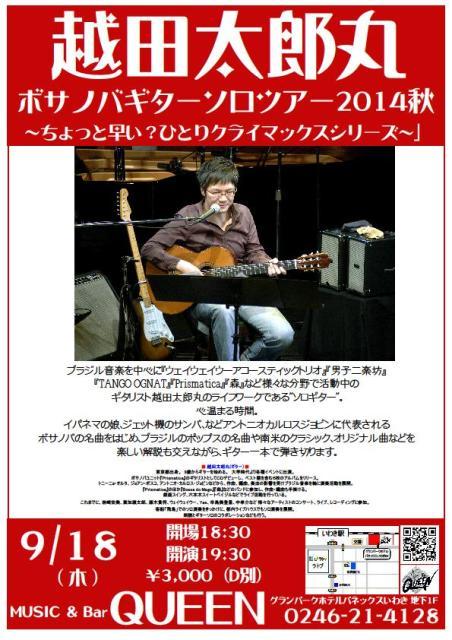 明日(9/18・木)はボサノバギター越田太郎丸Liveです!_d0115919_20402765.jpg