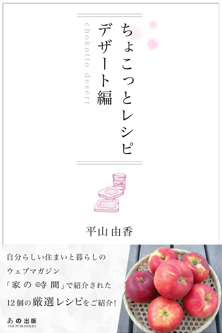 平山由香のちょこっとレシピ 電子書籍リリース_e0134337_10334251.jpg
