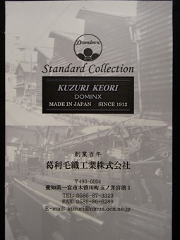 【TUWAMONOスーツ】の素 「葛利毛織」 ~Standard&Premium  Collection~ 編_c0177259_2384623.jpg