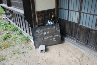 忘れられた街道・・・大平宿_c0330563_16134683.jpg