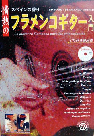 入門CDとフラメンコライブ2013.6.1現在庫あり_c0330563_1621172.jpg