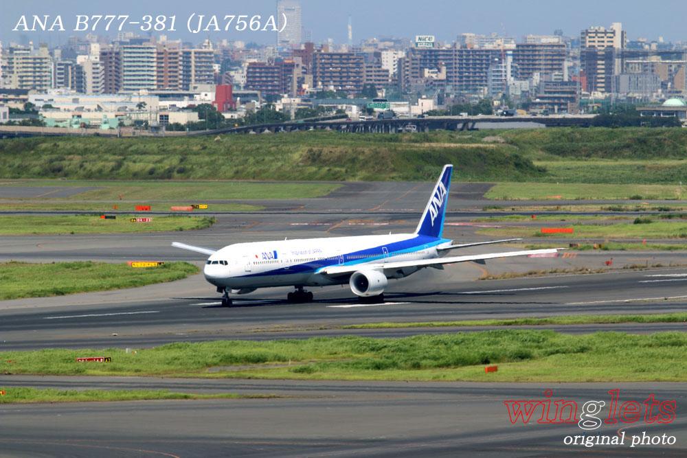 '14年 羽田(RJTT)レポート・・・ANA/JA756A_f0352866_23465773.jpg