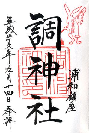調神社→大宮氷川神社→氷川女骵神社→大沢香取神社_a0064067_23371238.jpg