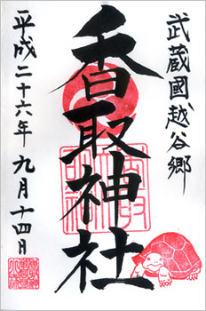 調神社→大宮氷川神社→氷川女骵神社→大沢香取神社_a0064067_23371546.jpg