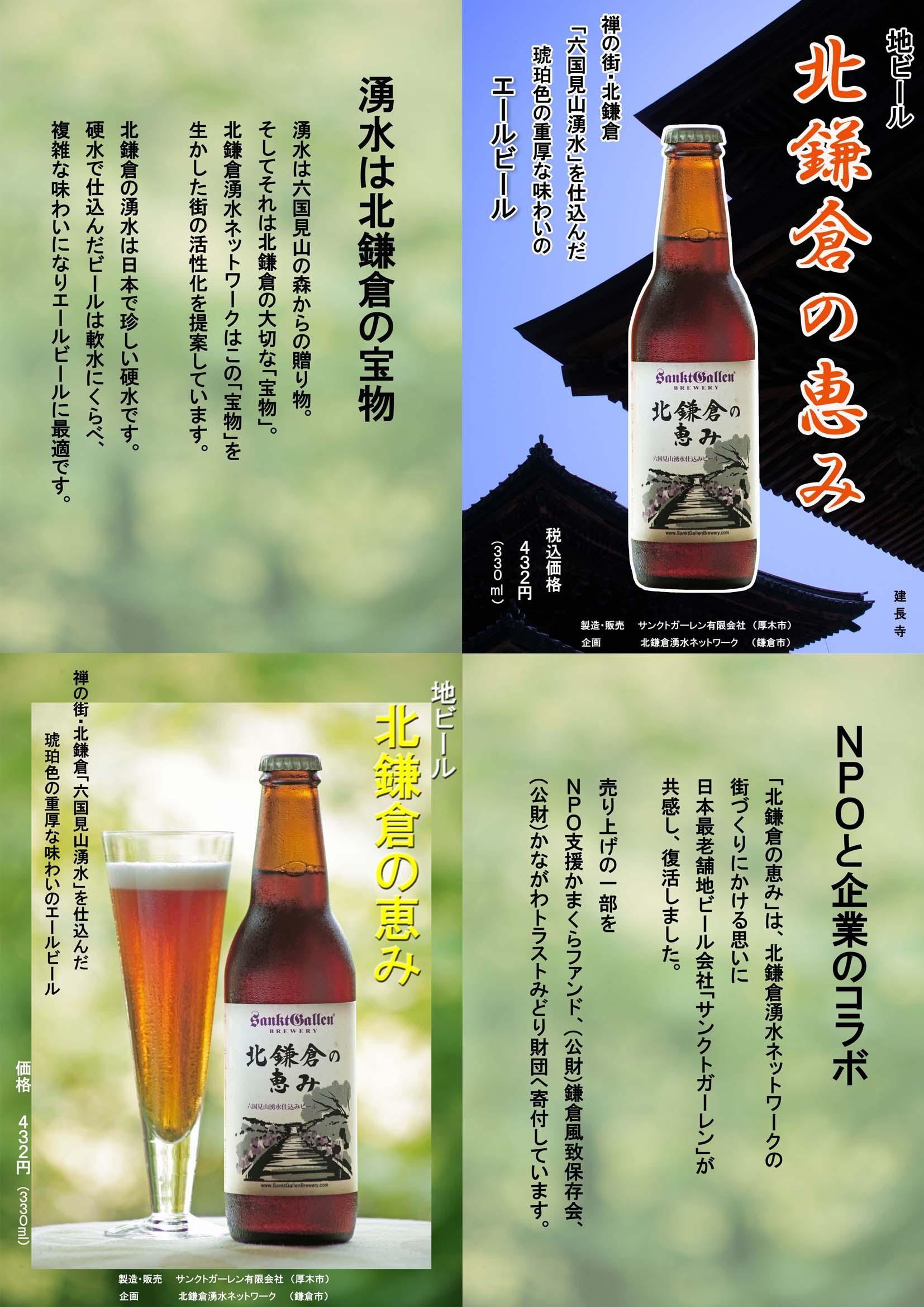 新北鎌倉の恵みプロジェクトを日本パートナーシップ大賞に応募_c0014967_748751.jpg