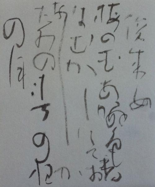 皇太后宮大夫俊成女_c0169176_08112682.jpg