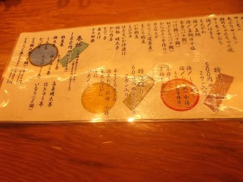 花まる 時計台店_f0076001_0503762.jpg