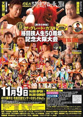 2014.11.9(日)大阪へ_f0170915_11312283.jpg