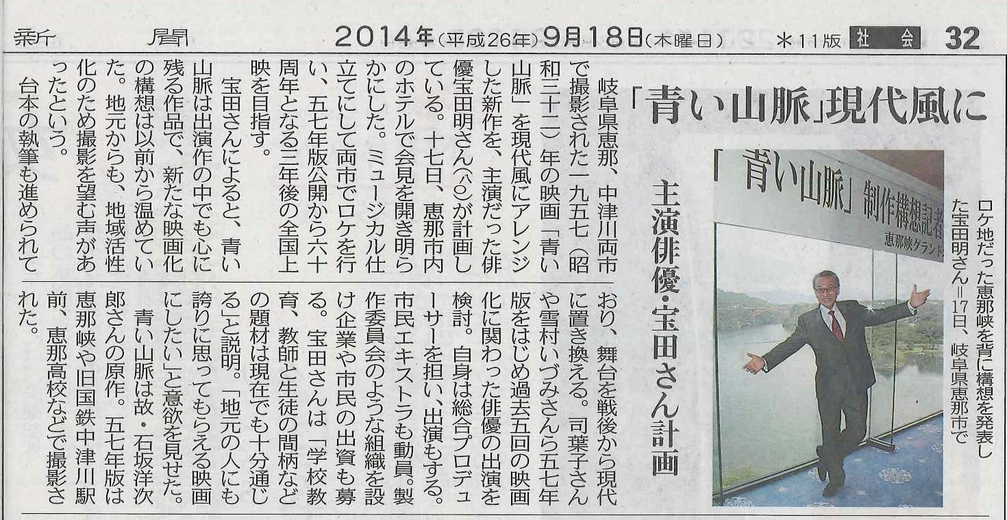 『青い山脈』現代風に―中日新聞_d0063218_12271646.jpg