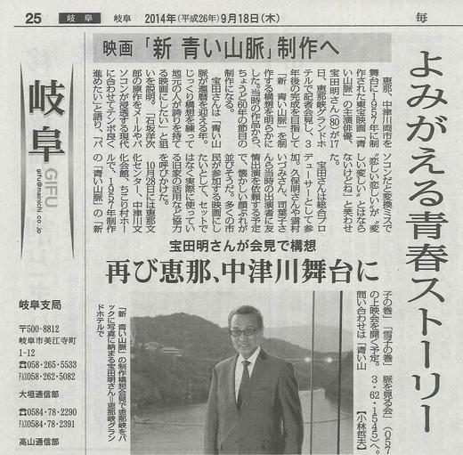 映画『新 青い山脈』制作へ―毎日新聞_d0063218_1282396.jpg