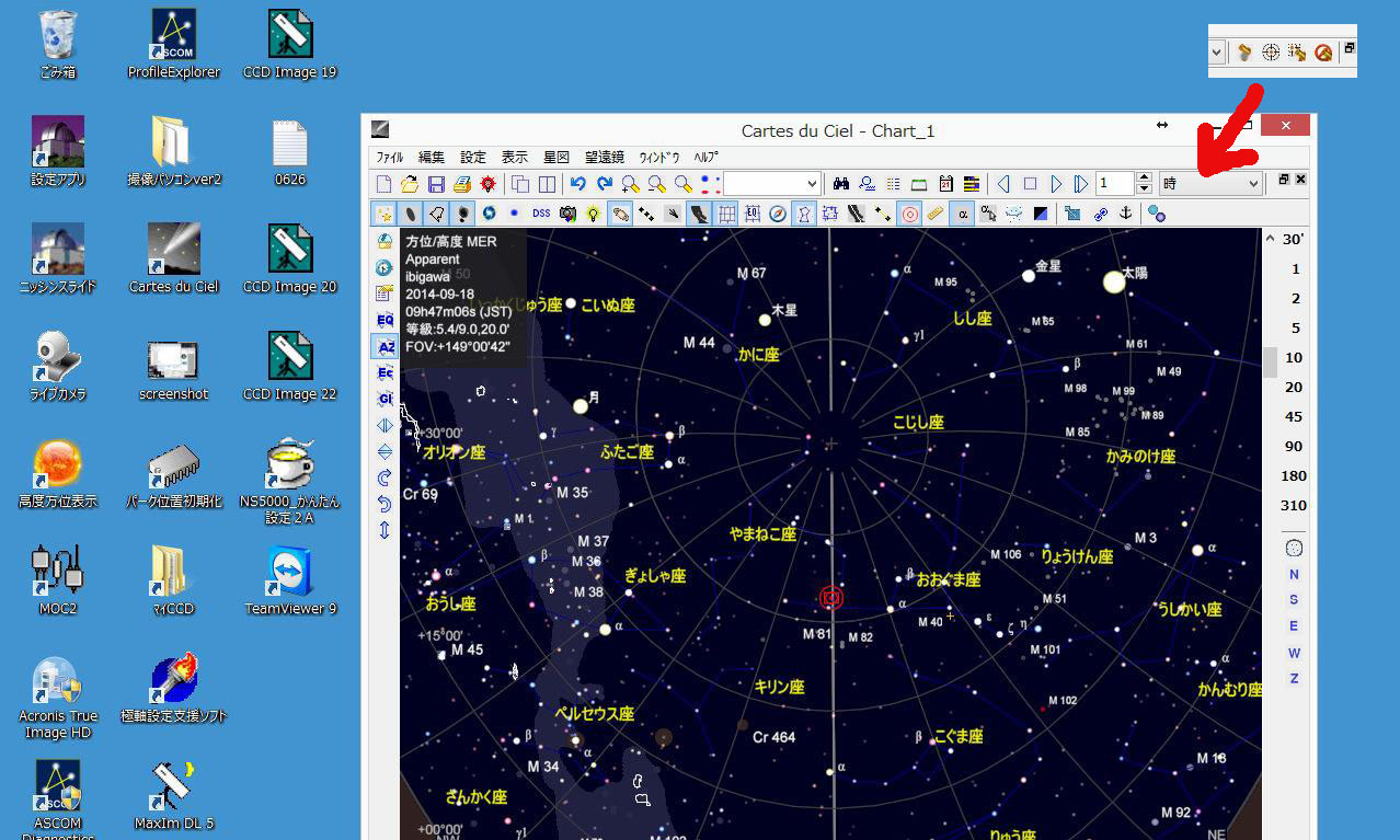 Ciel skychartの便利な機能が追加された。_c0061727_9581526.jpg