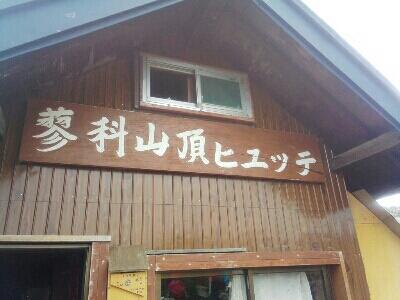 登山_e0254750_19462820.jpg