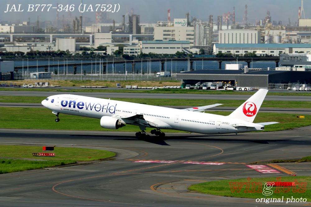 '14年 羽田(RJTT)レポート・・・JAL/JA752J_f0352866_23401927.jpg