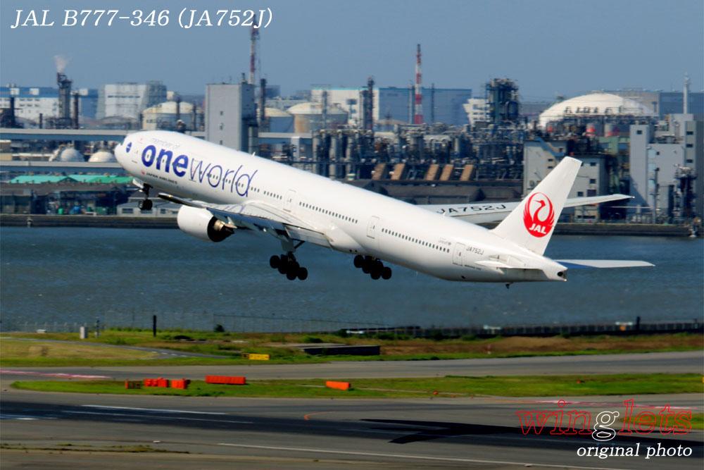 '14年 羽田(RJTT)レポート・・・JAL/JA752J_f0352866_23404150.jpg