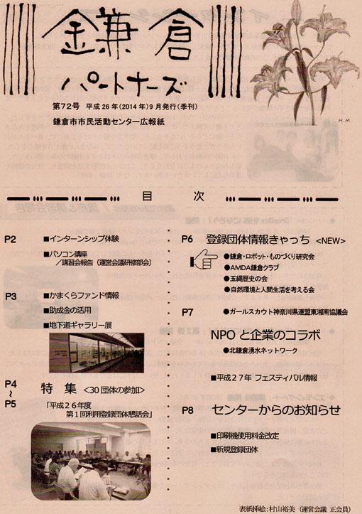 鎌倉パートナーズ第72号が北鎌倉の恵みを紹介_c0014967_1117712.jpg