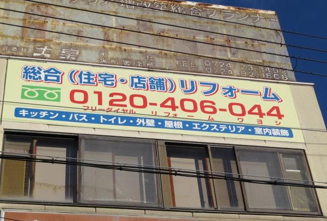 阪南市のごろ合わせ看板_c0001670_20520872.jpg