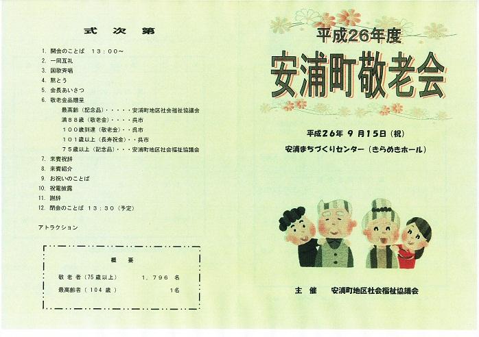 敬老会・プログラム_e0175370_8495496.jpg