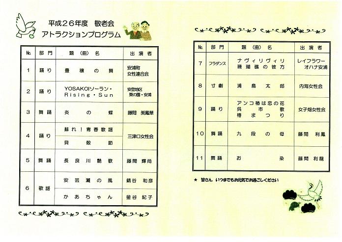 敬老会・プログラム_e0175370_850104.jpg
