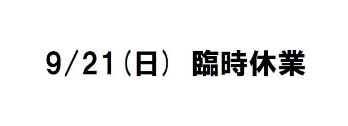 9/21 臨時休業_b0016474_123351100.jpg