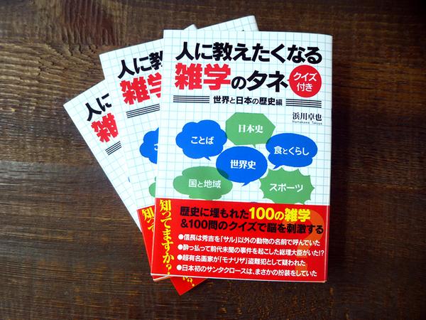 『人に教えたくなる雑学のタネ』_d0272182_1939683.jpg