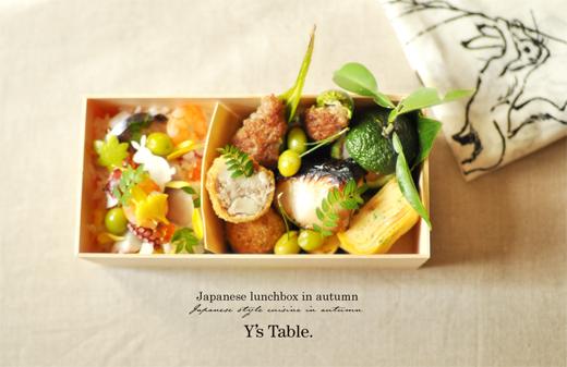 秋の、おもてなし弁当。_d0174704_19321643.jpg