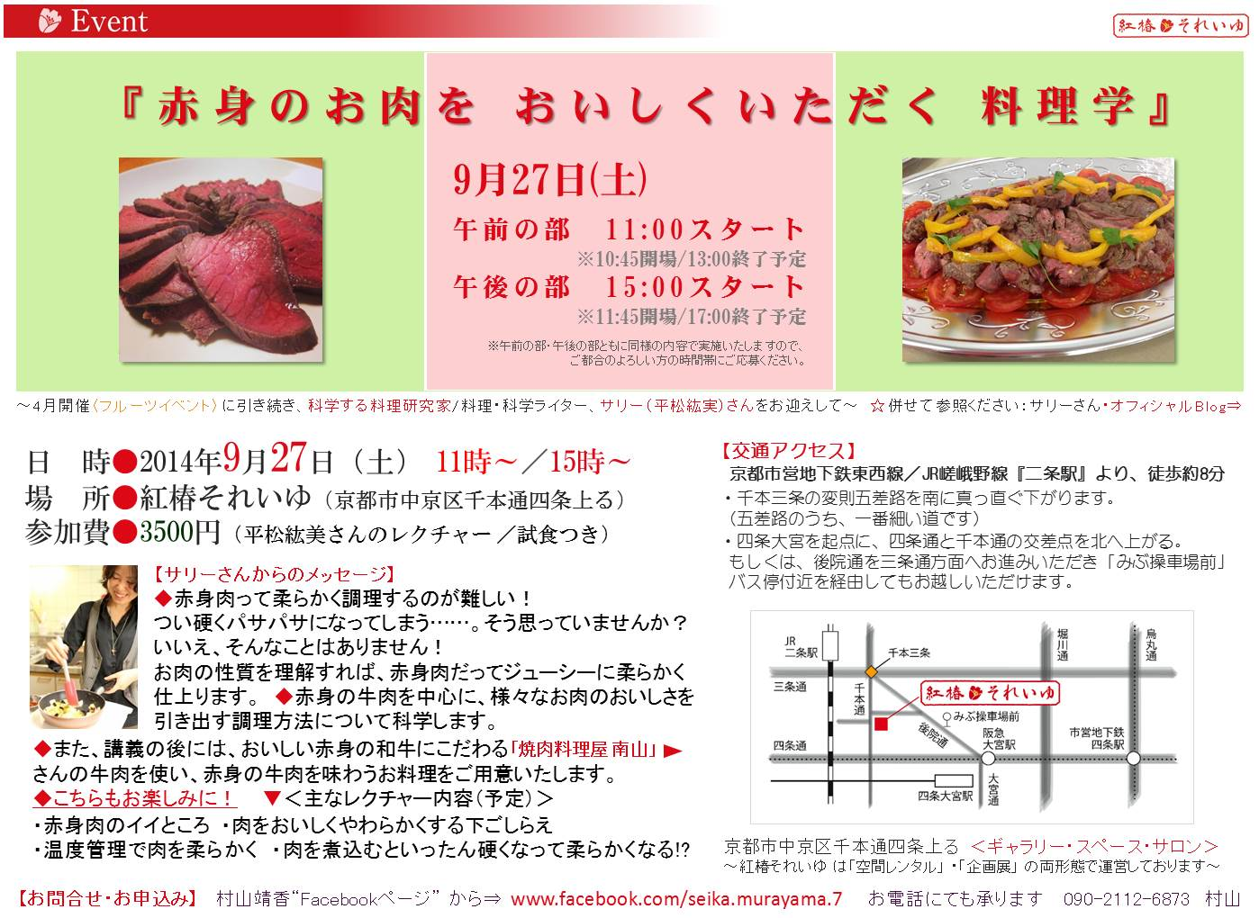 """お粥さん。赤身のお肉。そして雑穀 [""""食""""のイベントご案内-2]_a0254818_18325561.jpg"""
