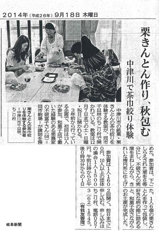 栗きんとん作り、秋包む―岐阜新聞_d0063218_1018721.jpg