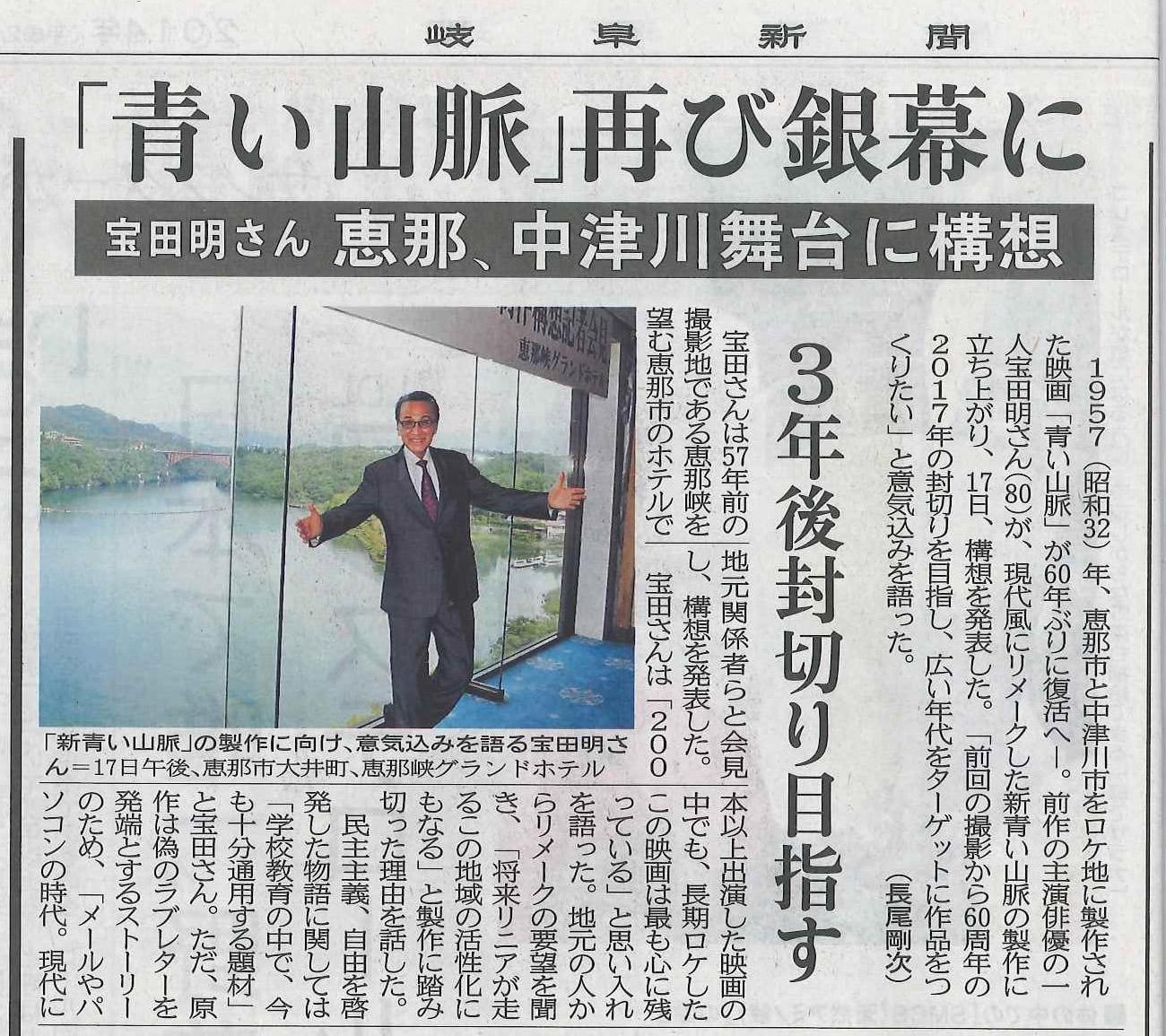 『青い山脈』再び銀幕に―岐阜新聞_d0063218_103576.jpg