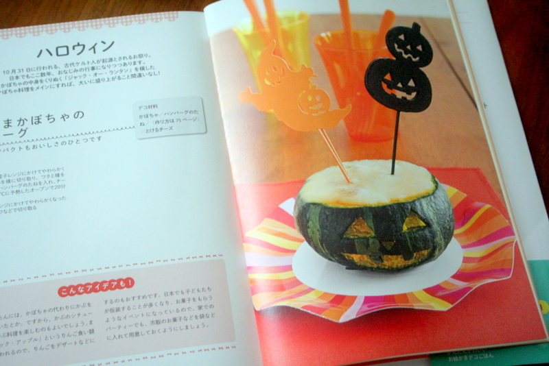 ハロウィンデコ・・・そのままかぼちゃのハンバーグ_f0141419_08131457.jpg