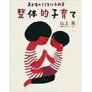 山上亮先生『整体的子育て』講演会in京都_f0298223_12212149.jpg