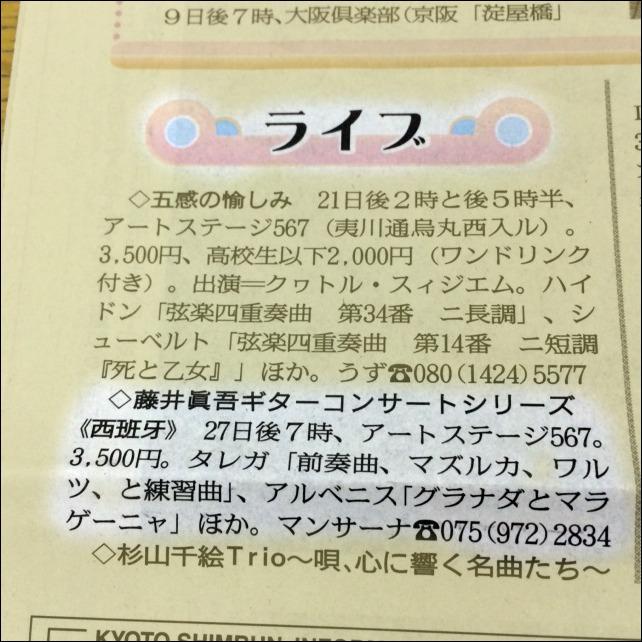 朝日新聞、京都新聞、産經新聞_e0103327_18304679.jpg