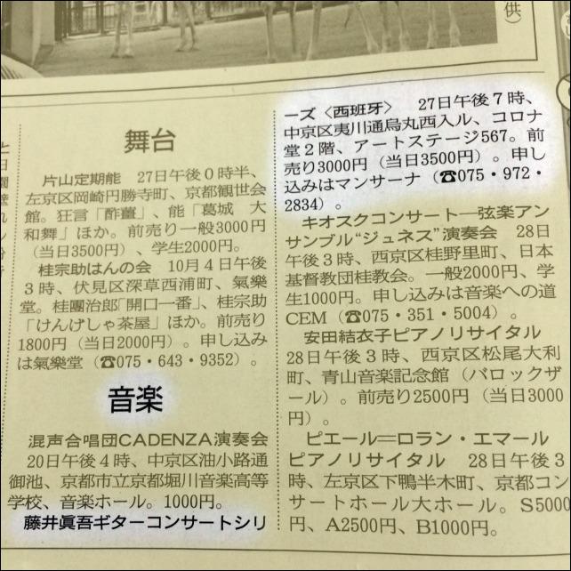 朝日新聞、京都新聞、産經新聞_e0103327_18305878.jpg