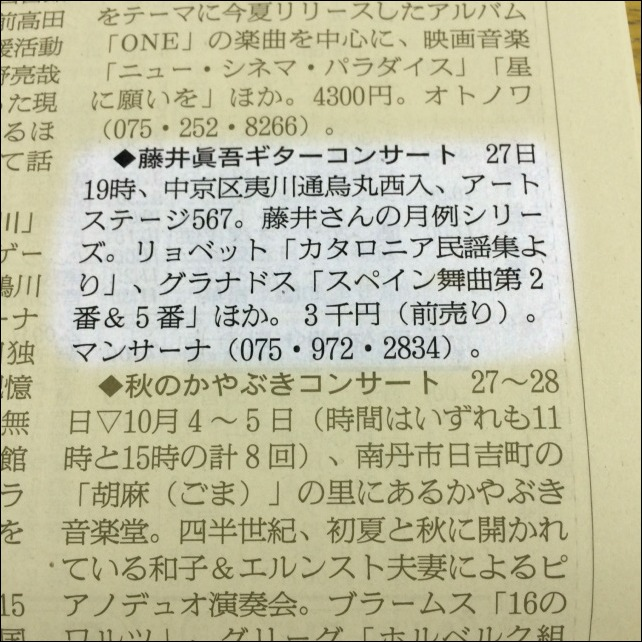 朝日新聞、京都新聞、産經新聞_e0103327_18311991.jpg