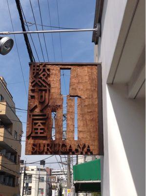 東京研修_c0124828_1491724.jpg